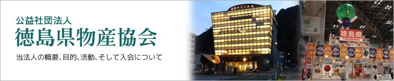 徳島県物産協会