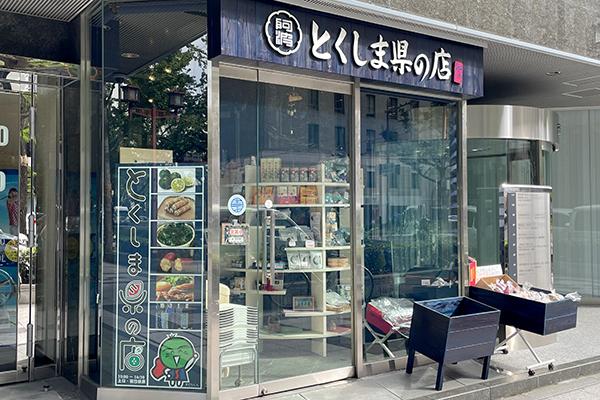 大阪/とくしま県の店