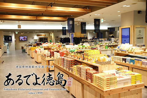 徳島県物産観光交流プラザ あるでよ徳島