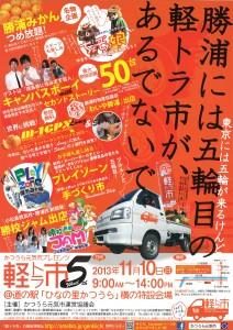 20131110勝浦軽トラ市