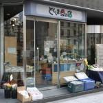 大阪支部 とくしま県の店