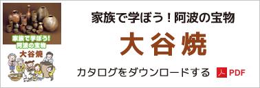 大谷焼 カタログをダウンロード