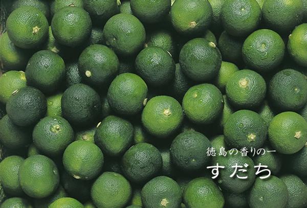 徳島の香りの一 すだち
