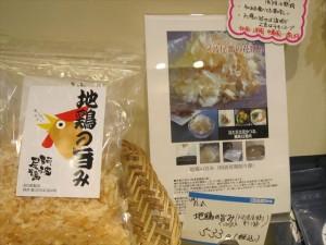 阿波尾鶏の削り節