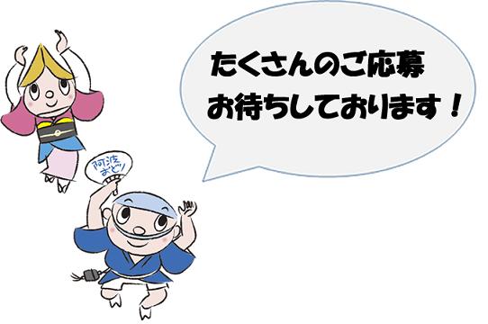 フォトコンテスト(イラスト)