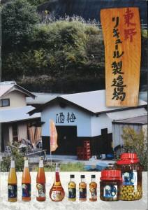 東野リキュール製造所