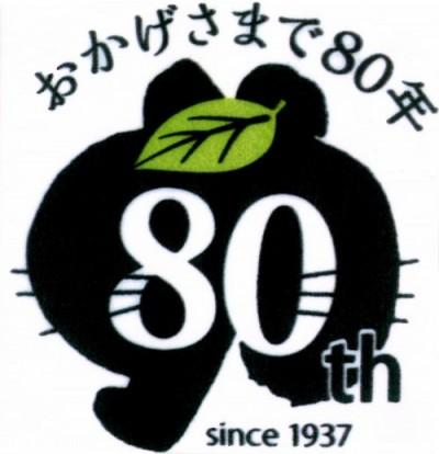ハレルヤ80周年POP