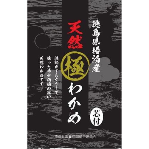 徳島県椿泊産 天然極わかめ