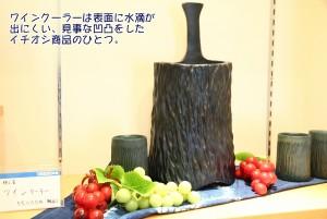 秋工芸ワインクーラー