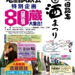 四国酒まつり2016 A4