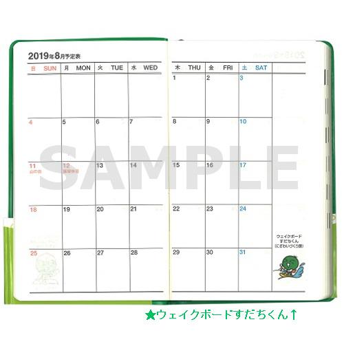 県民手帳2019-4