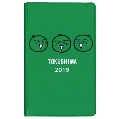県民手帳2019-2