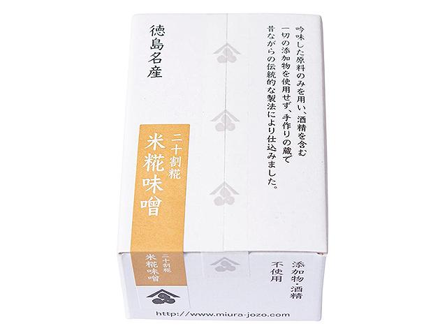 米糀味噌 小箱