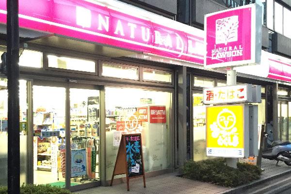 東京/ナチュラルローソン虎ノ門巴町店