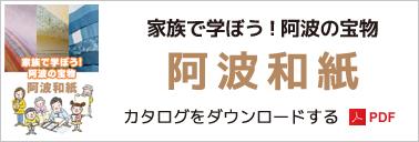 阿波和紙 カタログをダウンロード