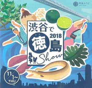 渋谷で徳島SHOW