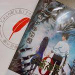 『劇場版 呪術廻戦 0』と『赤い羽根共同募金』のコラボクリアファイル