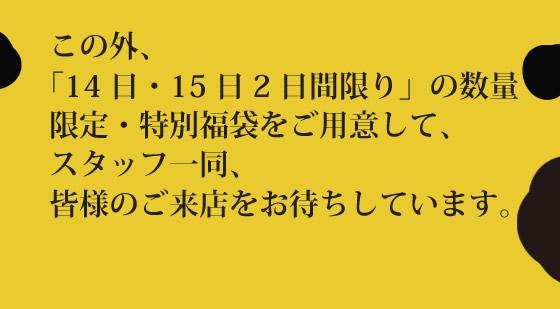 徳島県物産協会・設立40周年記念イベント開催のお知らせ