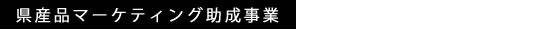 徳島県産品マーケティング事業